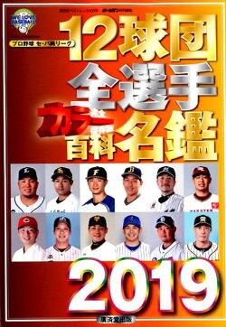 12球団全選手カラー百科名鑑(2019)