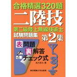 第二級陸上無線技術士試験問題集(第2集) (合格精選320題)