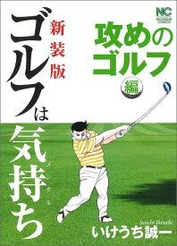 ゴルフは気持ち攻めのゴルフ編新装版 (ニチブンコミックス) [ いけうち誠一 ]