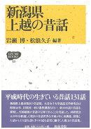 【謝恩価格本】新潟県上越の昔話