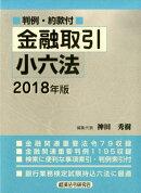 金融取引小六法(2018年版)