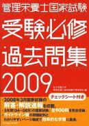 管理栄養士国家試験受験必修過去問集(2009)