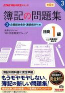 簿記の問題集日商1級商業簿記・会計学(3)第5版