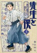 先生と僕〜夏目漱石を囲む人々〜(3)