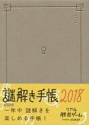 謎解き手帳2018 ベージュ