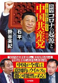 新型コロナの起源と101年目を迎える中国共産党 [ 石平 ]