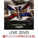 【楽天ブックス限定先着特典+楽天ブックス限定 オリジナル配送BOX】RAISE THE FLAG (CD+DVD+LIVE 2DVD) (レコード…