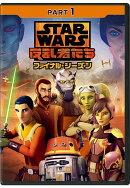スター・ウォーズ 反乱者たち ファイナル・シーズン PART1