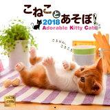 こねことあそぼ!カレンダー(2018) ([カレンダー])