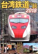 台湾鉄道の旅(2018年)