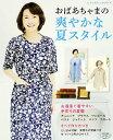 おばあちゃまの爽やかな夏スタイル (レディブティックシリーズ)