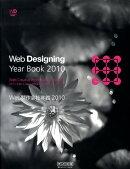 Web制作会社年鑑(2010)