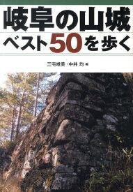岐阜の山城ベスト50を歩く [ 三宅唯美 ]