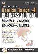 【POD】大前研一ビジネスジャーナル No.1 「強いグローバル戦略/脆いグローバル戦略」