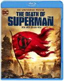デス・オブ・スーパーマン【Blu-ray】