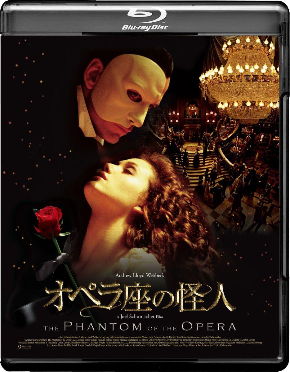 オペラ座の怪人【Blu-ray】 [ ジェラルド・バトラー ]