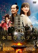 【予約】本能寺ホテル DVDスタンダード・エディション