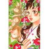 ちはやふる(23) (KODANSHA COMICS BL)