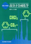 高分子合成化学