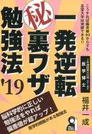 一発逆転(秘)裏ワザ勉強法(2019年版)