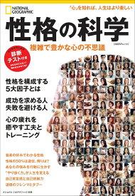 性格の科学 複雑で豊かな心の不思議 (日経BPムック ナショナルジオグラフィック別冊)