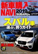 新車購入NAVI SUBARU編(2019)