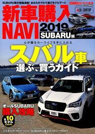 新車購入NAVI SUBARU編(2019) (CARTOP MOOK CARトップ特別編集)