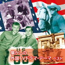 BEST SELECT LIBRARY 決定版::懐かしの外国TVドラマ・テーマ ベスト