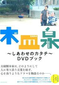 木皿泉〜しあわせのカタチ〜DVDブック スペシャルブック [ 木皿泉 ]