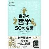 世界の哲学50の名著新装版