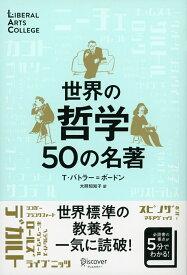 世界の哲学50の名著 新装版 (5分でわかる50の名著シリーズ) (ディスカヴァーリベラルアーツカレッジ)