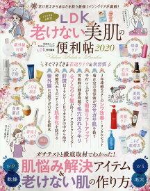 LDK老けない美肌の便利帖(2020) (晋遊舎ムック 便利帖シリーズ/LDK特別編集 057)