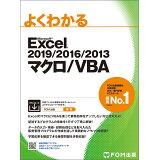 よくわかるExcel 2019/2016/2013マクロ/VBA