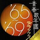 青春歌年鑑 デラックス '65〜'69(2CD)