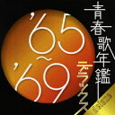 青春歌年鑑 デラックス '65〜'69(2CD) [ (オムニバス) ]