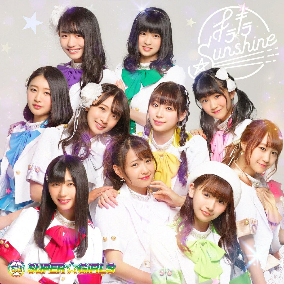 キラキラ☆Sunshine (CD+Blu-ray) [ SUPER☆GiRLS ]