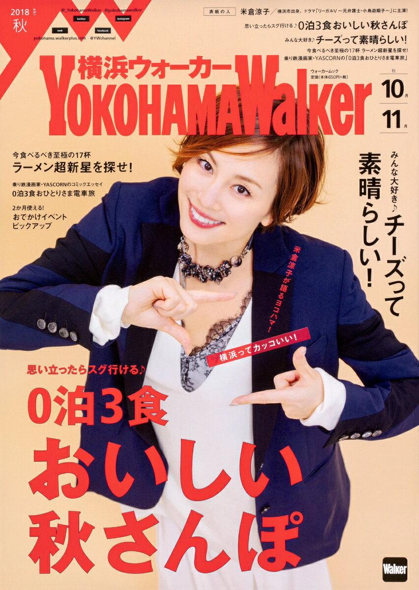 横浜ウォーカー 2018 秋 ウォーカームック (ウォーカームック)