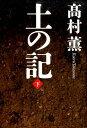 土の記(下) [ 高村 薫 ]