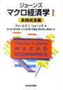 ジョーンズ マクロ経済学(1(長期成長編)) [ チャールズ・アーヴィング・ジョーンズ ]