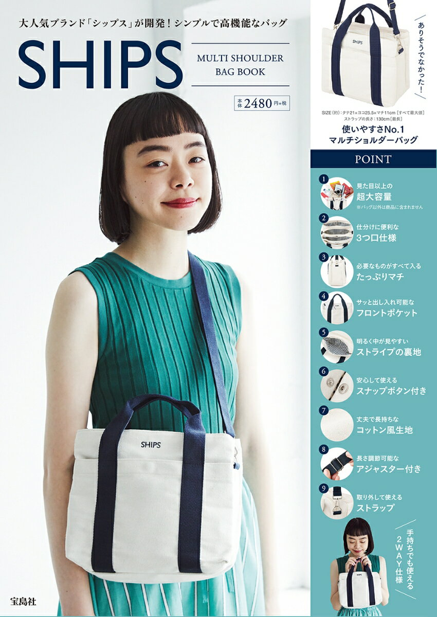 SHIPS MULTI SHOULDER BAG BOOK 大人気ブランド「シップス」が開発!シンプルで高機能 ([バラエティ])