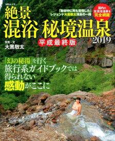 絶景混浴秘境温泉(2019) 平成最終版 (MSムック) [ 大黒敬太 ]