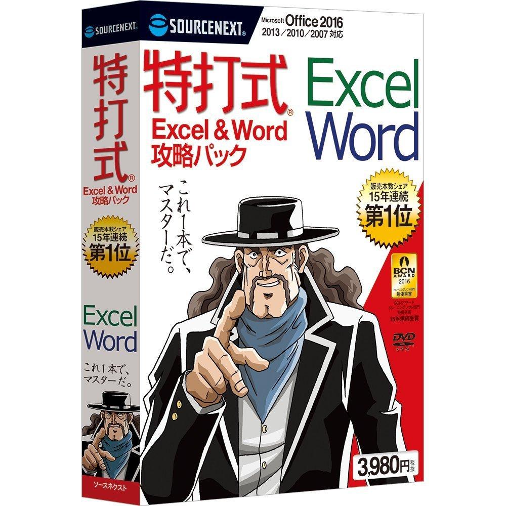 特打式 Excel&Word攻略パック Office2016対応版