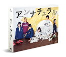 アンナチュラル Blu-ray BOX【Blu-ray】