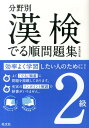 漢検でる順問題集(2級)〔新装4訂版〕 分野別 [ 旺文社 ]