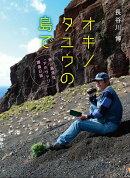 オキノタユウの島で