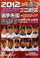 スポニチプロ野球選手名鑑(2014)
