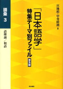 「日本語学」特集テーマ別ファイル(語彙 3)普及版