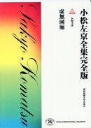 小松左京全集完全版(10)