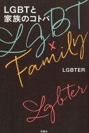 LGBTと家族のコトバ