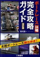 ボートレース24場完全攻略ガイド